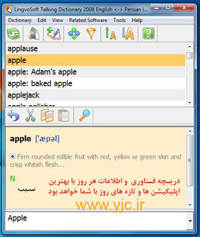 یک دیکشنری کارآمد برای رایانه شما + دانلود