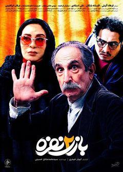 «بازی دو نفره» فرهاد آئیش و افسانه بایگان در شبکه سه