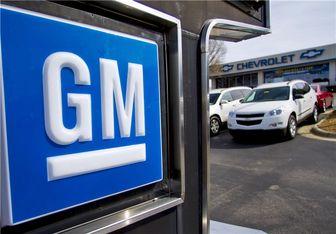 اعلام تعطیلی کارخانه جنرال موتورز در اوشاوا کانادا