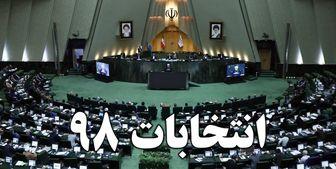 شرایط نامزدهای انتخابات مجلس