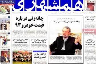 صفحه اول روزنامه های۹۲/۱۱ / ۲۶