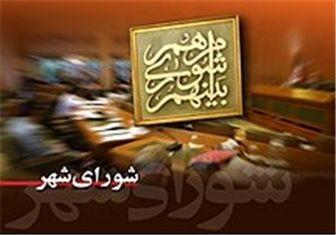نام شورای شهر تهران تغییر یافت