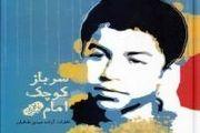 «سرباز کوچک امام» فردا به نماز جمعه می آید