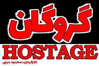 ماجرای حمله طالبان به یک روستا در ایران در «گروگان»