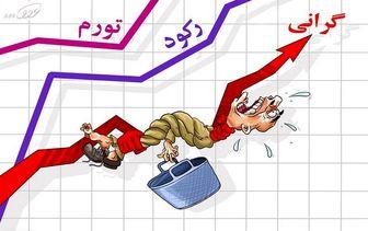 منتظر افزایش نرخ تورم باشید