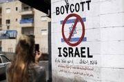 درخواست جهانی برای تحریم رویداد فرهنگی رژیم صهیونیستی