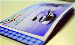 حذف دفترچه بیمه در مراکز درمانی ملکی تأمین اجتماعی