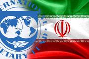 گزارش صندوق بینالمللی پول از 12شاخص اقتصادی ایران در سال 2017