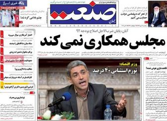 صفحه اول روزنامه های اقتصادی ۱۴ مهر