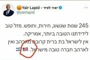 وقتی لاپید پرچم آمریکا را نمیشناسد!