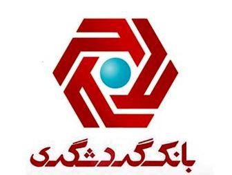 افتتاح شعبه بانک گردشگری در شهرستان لار