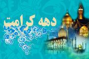 نماهنگ زیبای «راه بهشت» به مناسبت دهه کرامت/ فیلم