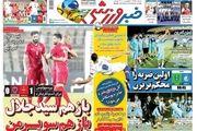 باز هم سید جلال،باز هم سوپر من/ استقلال-الاهلی، بزن سه تا دیگه/روزنامه های ورزشی 26 فرودین