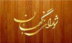 صحت انتخابات پنجمین دوره مجلس خبرگان رهبری تأیید شد