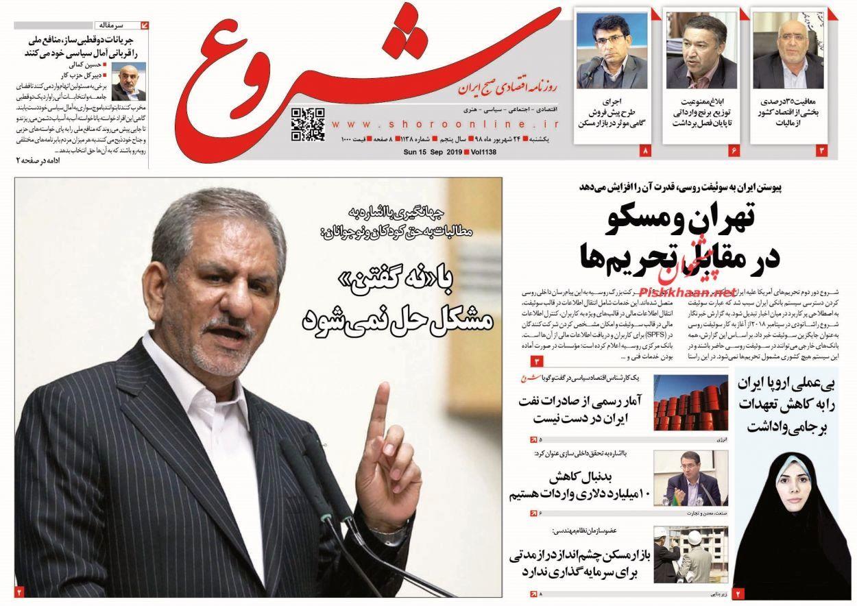 عناوین اخبار روزنامه شروع در روز یکشنبه ۲۴ شهريور :