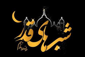برنامه شبهای قدر حرم امام رضا در ماه رمضان 99