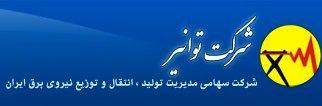 زمان ویرایش اطلاعات استخدامی وزارت نیرو