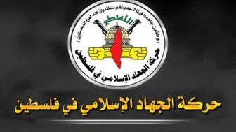 اخطار جنبش جهاد اسلامی به اسرائیل درمورد 2 آزاده فلسطینی
