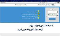 سامانه ثبت اعتراض حذفشدگان یارانه قطع شد