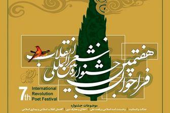 برگزیدگان جشنواره شعر انقلاب