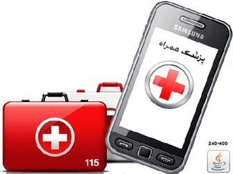 نرمافزار کاربردی پزشک برای گوشی + دانلود