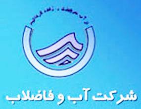 مشکل نیترات آب یک منطقه تهران حل شد