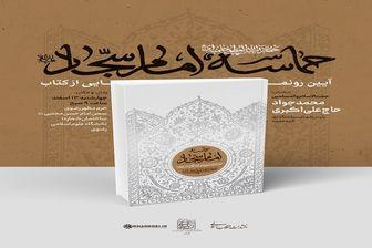 رونمایی از کتاب حماسه «امام سجاد(ع)» حاوی بیانات رهبر انقلاب