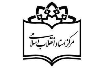 سندی از همکاری ساواک با موساد برای فعالیت علیه مقاومت فلسطین در سال 1353