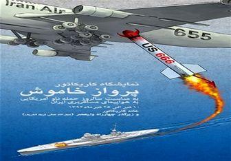 حمایت منافقین از سرنگونی هواپیمای مسافربری ایران