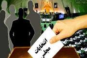 مهندسی آرا با استانی شدن انتخابات