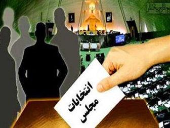 زمان استعفای مقامات برای حضور در انتخابات مجلس