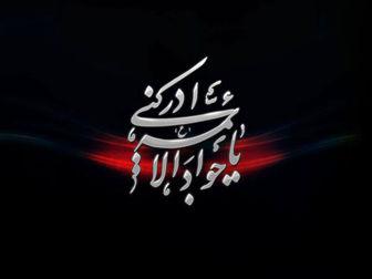 «در آستان خورشید» ویژه برنامه تلویزیون به مناسبت شهادت امام جواد(ع)