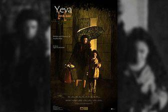 نمایش «یه وا» در جشنواره کردستان عراق