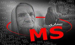 زنگ خطر اماس در ایران به صدا درآمد
