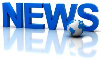 خبر بین الملل چیست؟