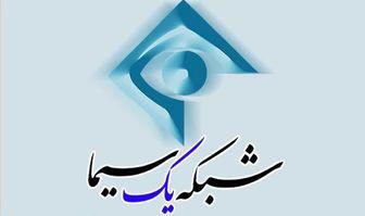اعلام ویژه برنامه های شبکه 1 برای ماه رمضان