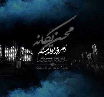 """آهنگ زیبای محسن یگانه به اسم """" امروز تولد منه """""""