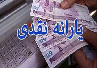 یارانه نقدی، 20 مهر ماه واریز میشود