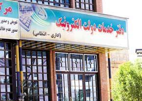 صدور معافیت تحصیلی از طریق دفاتر پلیس + ۱۰