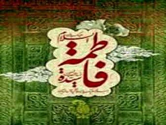 علم نهایی و مصحف فاطمه(س)