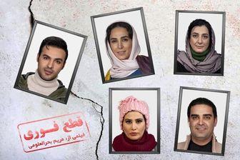«قطع فوری» کلید خورد/ هم بازی شدن شقایق فراهانی و علی انصاریان