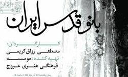 آخرین وضعیت اکران «بانو قدس ایران»
