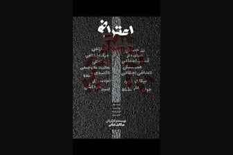 «اعتراض خاموش» در جشنواره معتبر ایرانی