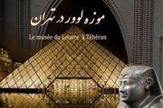 حواشی پررنگتر از متن افتتاح موزه