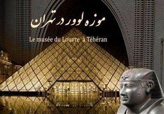 """حواشی پررنگتر از متن افتتاح موزه """"لوور"""""""