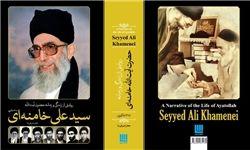 دائرةالمعارف مصور حضرت آیتالله خامنهای منتشر شد