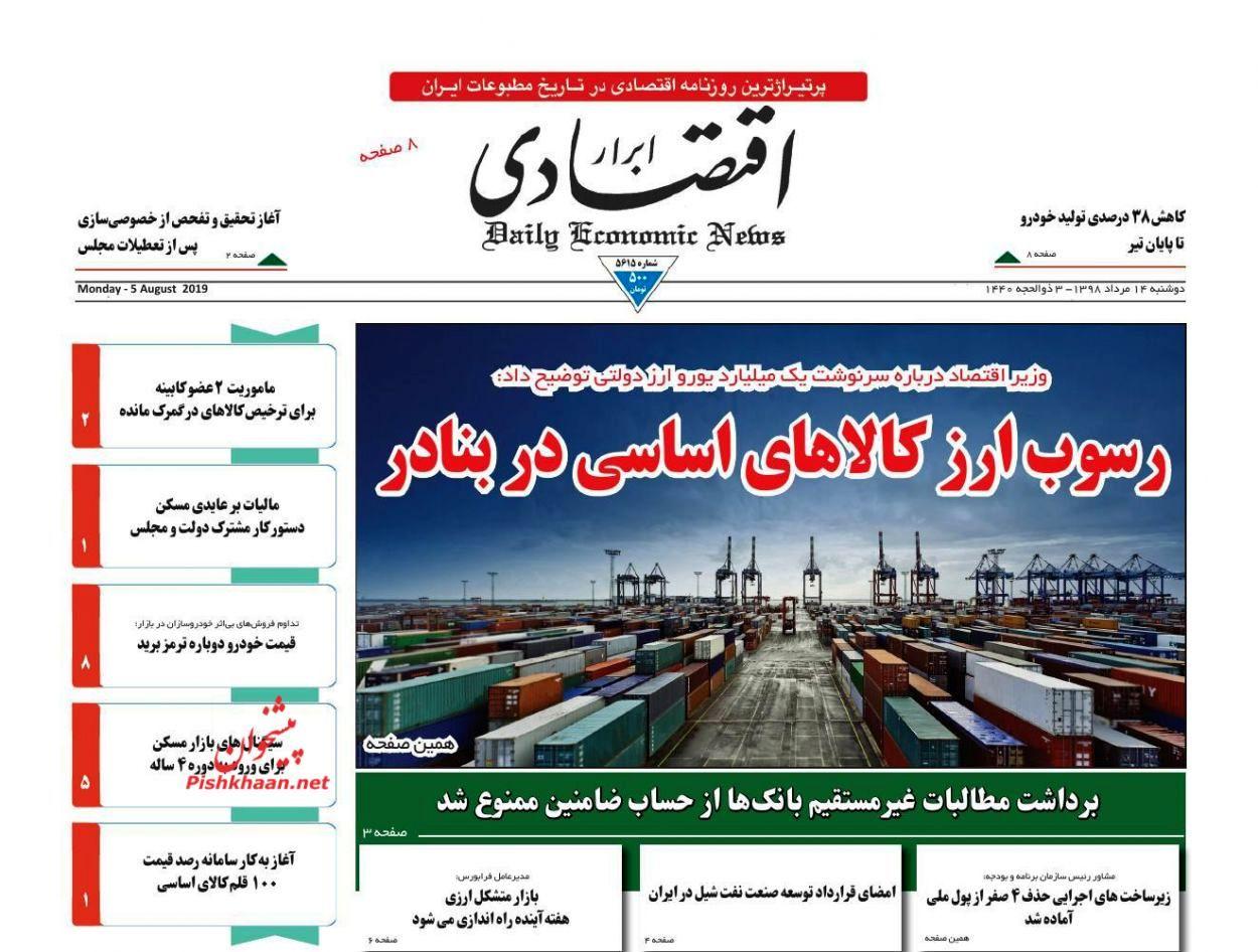 صفحه نخست روزنامههای اقتصادی ۱۴ مرداد