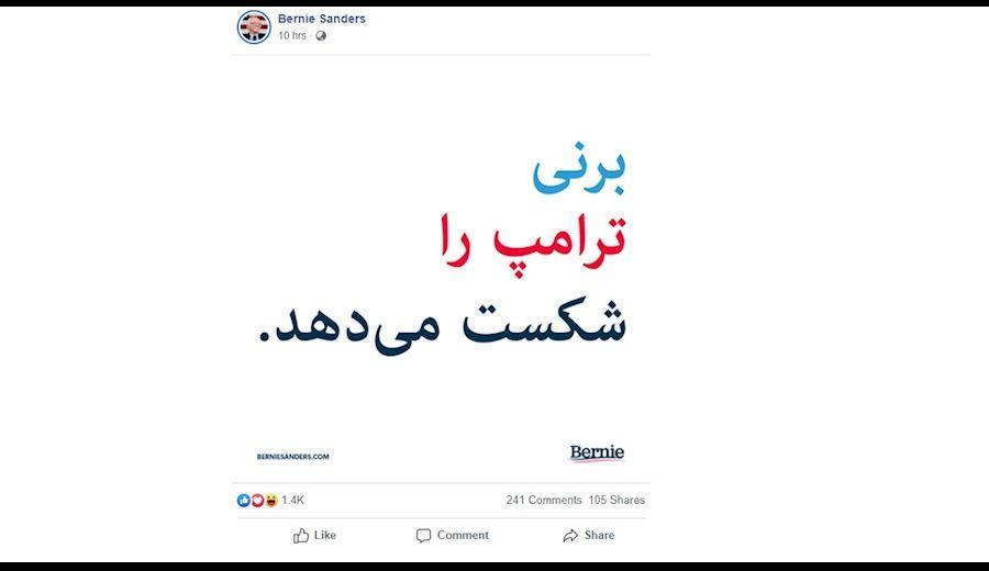 پست سندرز به زبان فارسی: برنی، ترامپ را شکست میدهد