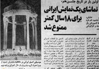 اتفاق غیراخلاقی عجیب در جشن هنر شیراز +عکس