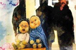 کسی از عروسکهای ایرانی خبر داره؟